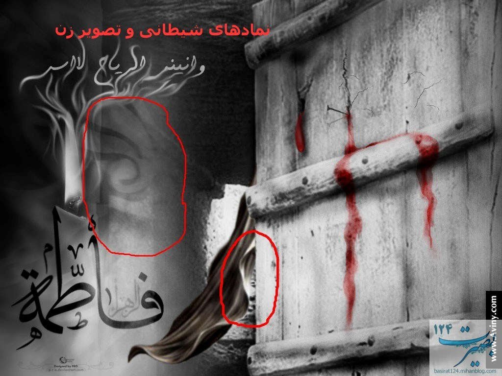 Fatima Zehra S.A-فاطمه زهرا